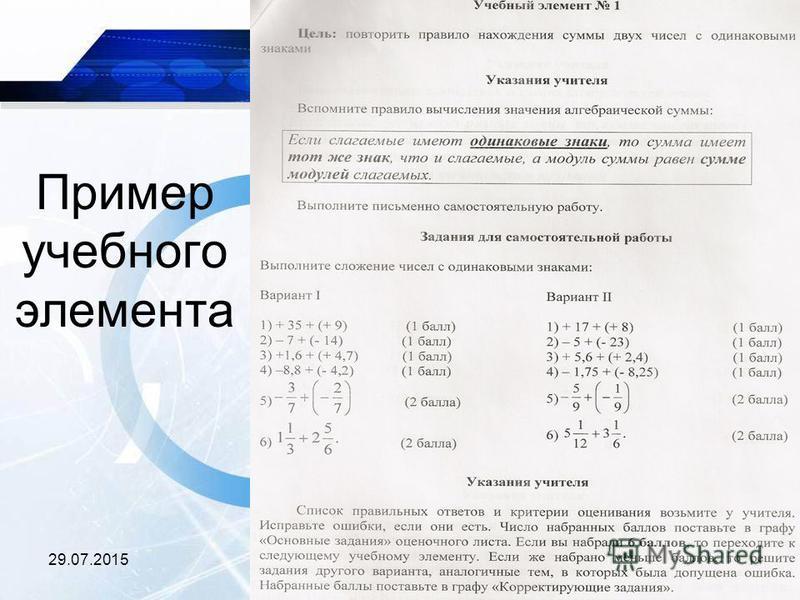 Пример учебного элемента 29.07.2015