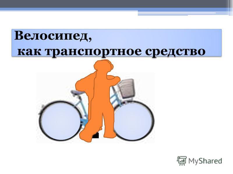 велосипед Правила езды на велосипеде