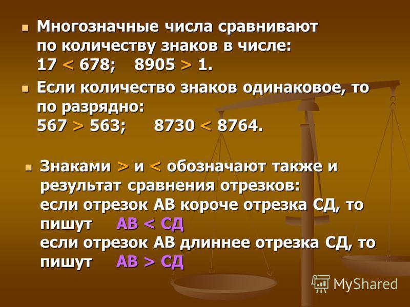 Многозначные числа сравнивают по количеству знаков в числе: 17 1. Многозначные числа сравнивают по количеству знаков в числе: 17 1. Если количество знаков одинаковое, то по разрядно: 567 > 563; 8730 563; 8730 < 8764. Знаками > и СД