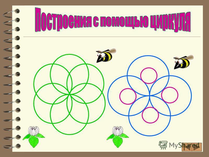 ХОРДА (греч.- струна)- это отрезок, соединяющий две точки окружности. (AD) ДИАМЕТР (греч. –поперечник) - это хорда, проходящая через центр окружности. (BC) РАДИУС - это отрезок, соединяющий любую точку окружности с ее центром. (OD, OB, OC, OA) Диамет