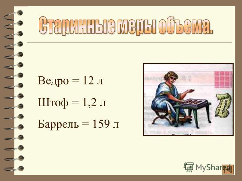 1 см 3 = 1000 мм 3 1 дм 3 = 1000 см 3 =10 6 мм 3 1 м 3 = 1000 дм 3 = 10 6 см 3 =10 9 мм 3 1 км 3 = 10 9 м 3 1 л = 1 дм 3