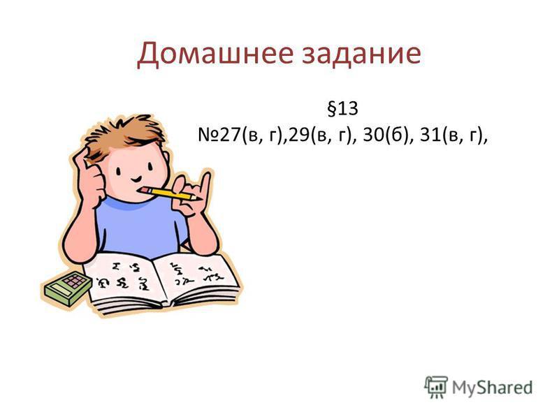 Домашнее задание §13 27(в, г),29(в, г), 30(б), 31(в, г),