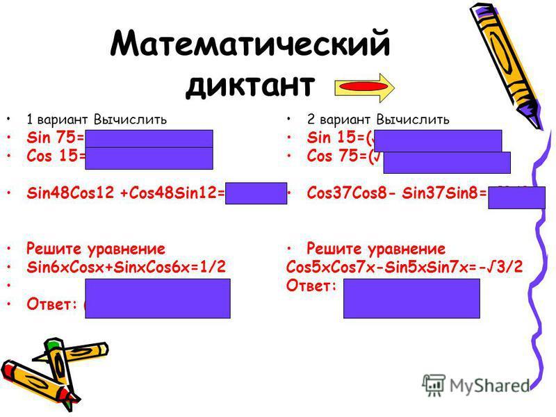 Формулы Sin (x+y) = sinxcosy + cosxsiny Sin (x-y) = sinxcosy – cosxsiny cos (x+y) = cosxcosy – sinxsiny cos (x-y) = cosxcosy + sinxsiny