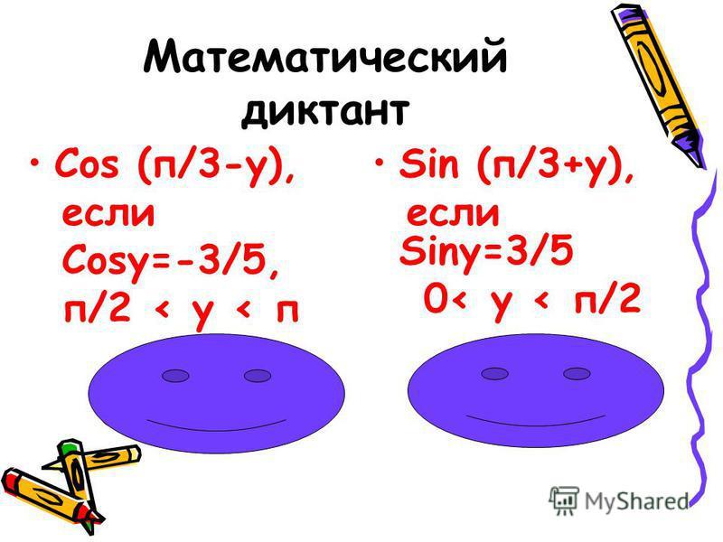 Математический диктант 1 вариант Вычислить Sin 75=(6+2)/4 Cos 15=(6+2)/4 Sin48Сos12 +Сos48Sin12= 3/2 Решите уравнение Sin6 хCosх+SinхCos6 х=1/2 к Ответ: (-1) п/42+пк/7 2 вариант Вычислить Sin 15=(6-2)/4 Cos 75=(6-2)/4 Сos37Сos8- Sin37Sin8= 2/2 Решите