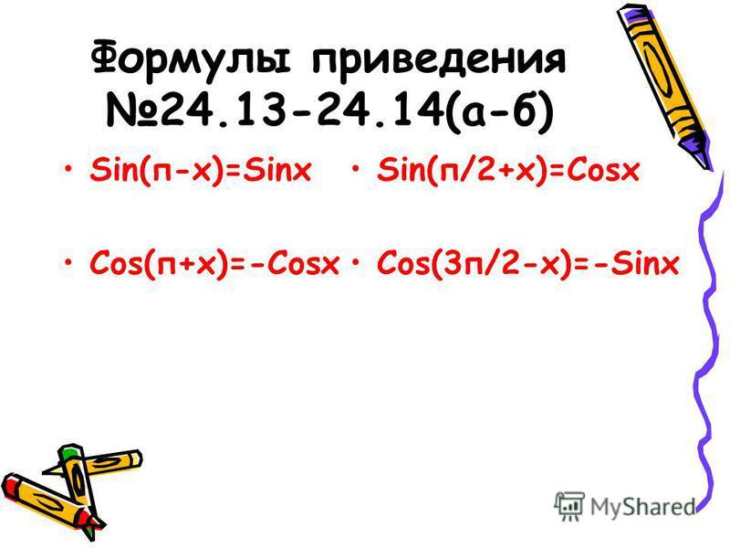 Оценивание + за правильный ответ - неправильный ответ «5» - 5 + «4» - 4 + «3» - 3 + «2» - 2 +