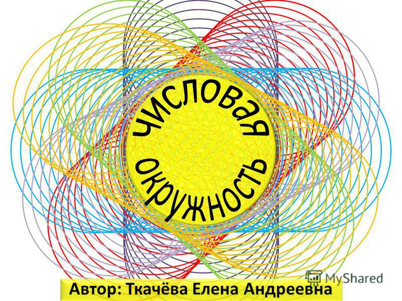 Автор: Ткачёва Елена Андреевна