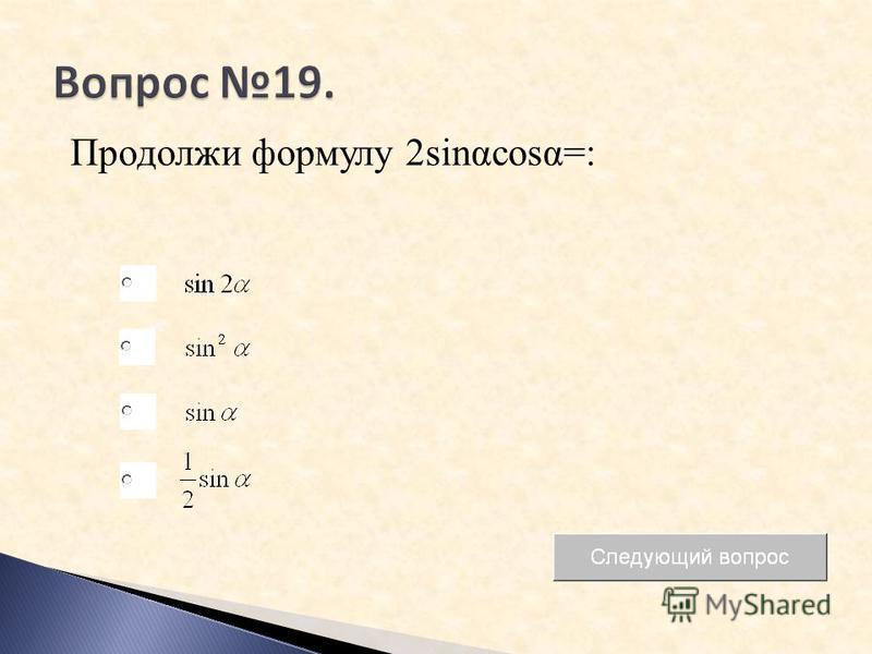 Продолжи формулу 2sinαcosα=: