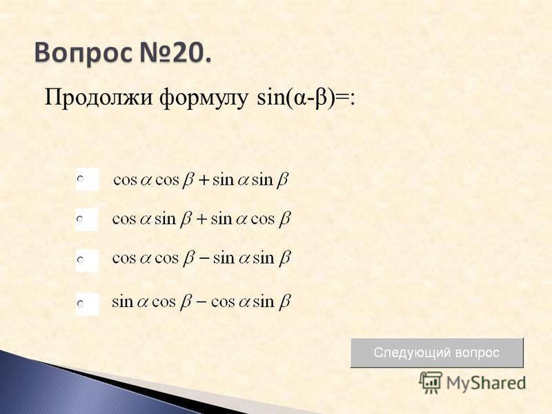 Продолжи формулу sin(α-β)=: