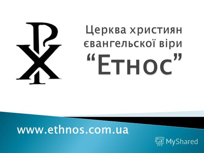 www.ethnos.com.ua