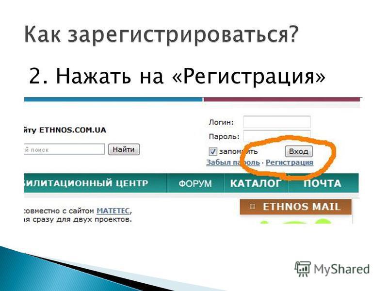 2. Нажать на «Регистрация»