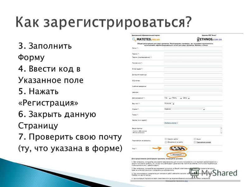 3. Заполнить Форму 4. Ввести код в Указанное поле 5. Нажать «Регистрация» 6. Закрыть данную Страницу 7. Проверить свою почту (ту, что указана в форме)