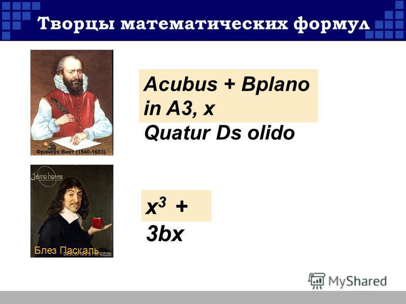 Творцы математических формул Acubus + Bplano in A3, x Quatur Ds olido x 3 + 3bx Блез Паскаль
