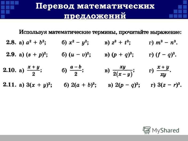 Перевод математических предложений