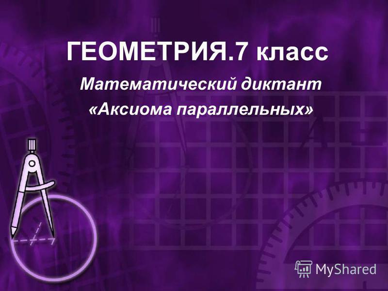 ГЕОМЕТРИЯ.7 класс Математический диктант «Аксиома параллельных»