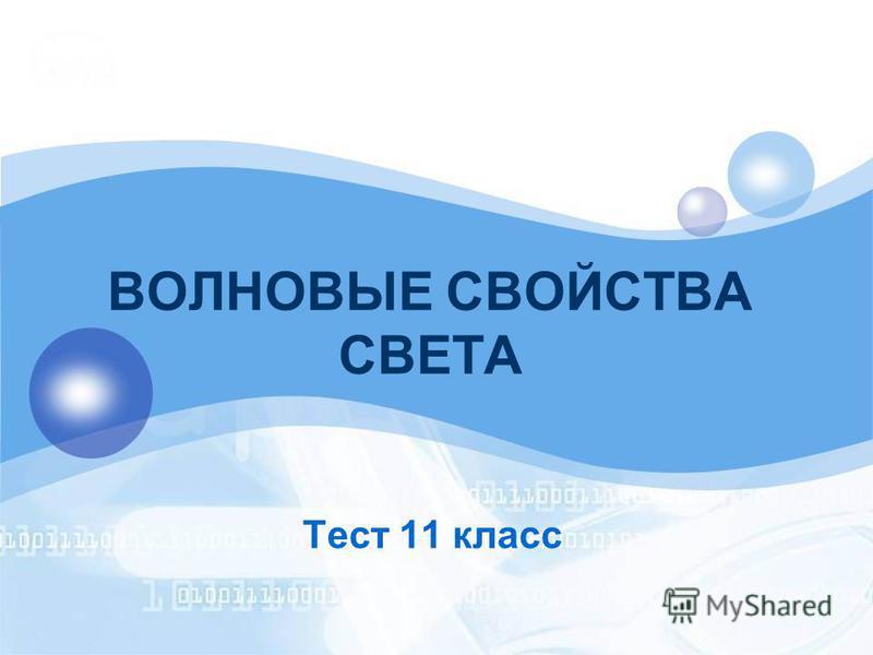 ВОЛНОВЫЕ СВОЙСТВА СВЕТА Тест 11 класс