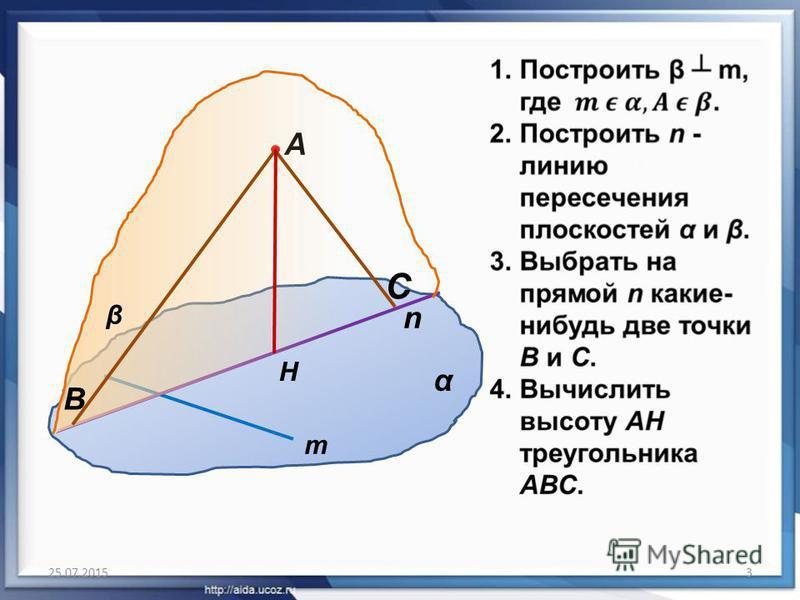 3 α А m n β В С Н