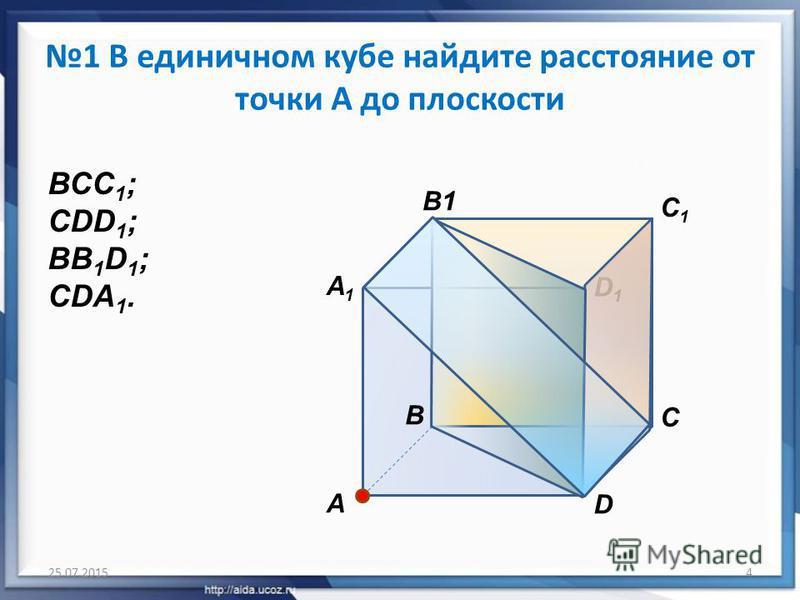 1 В единичном кубе найдите расстояние от точки А до плоскости 25.07.20154 А А1А1 В С D B1 ВСС 1 ; СDD 1 ; BB 1 D 1 ; CDA 1. C1C1 D1D1
