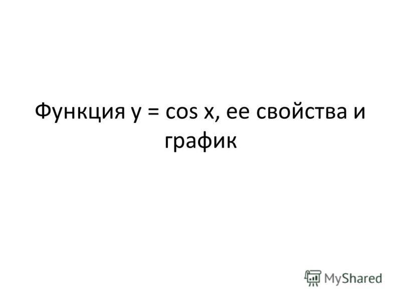 Функция y = cos x, ее свойства и график