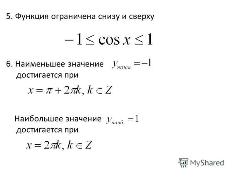 5. Функция ограничена снизу и сверху 6. Наименьшее значение достигается при Наибольшее значение достигается при