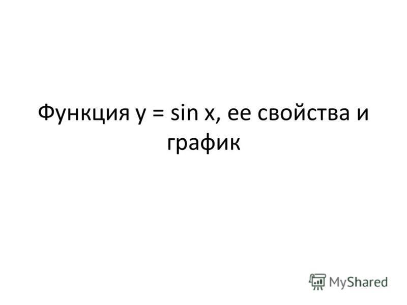 Функция y = sin x, ее свойства и график