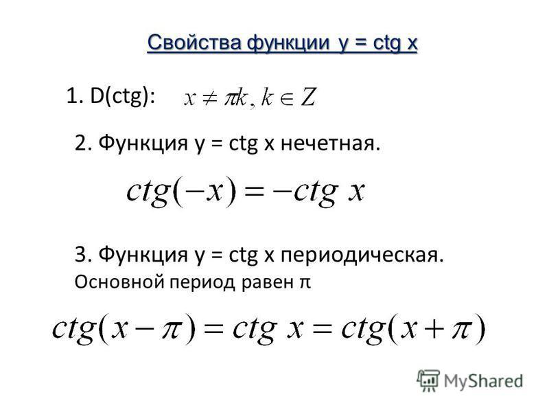 1. D(ctg): 2. Функция у = ctg x нечетная. Свойства функции y = ctg x 3. Функция у = ctg x периодическая. Основной период равен π