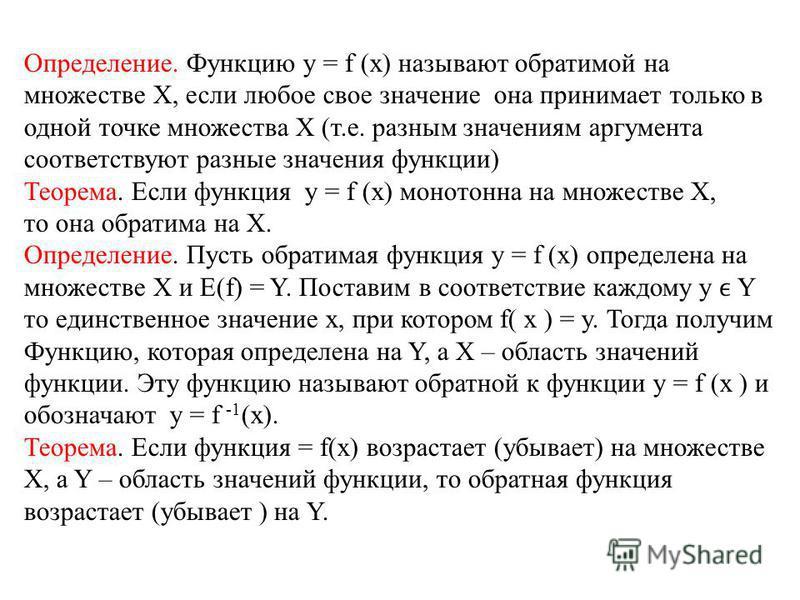 Определение. Функцию у = f (x) называют обратимой на множестве Х, если любое свое значение она принимает только в одной точке множества Х (т.е. разным значениям аргумента соответствуют разные значения функции) Теорема. Если функция y = f (x) монотонн