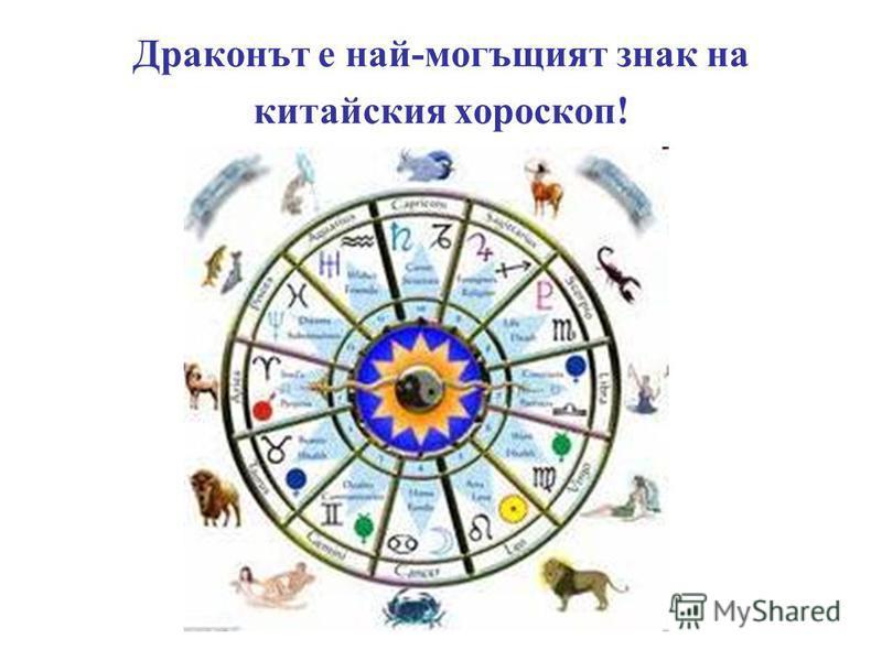 Драконът е най-могъщият знак на китайския хороскоп!