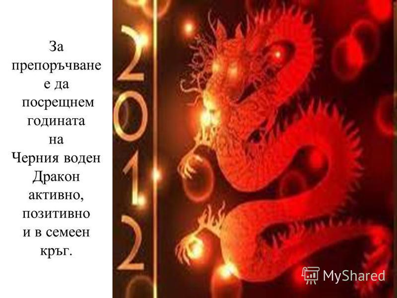 За препоръчване е да посрещнем годината на Черния воден Дракон активно, позитивно и в семеен кръг.