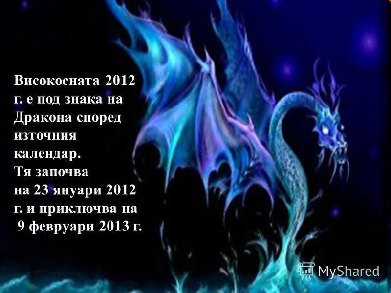 Високосната 2012 г. e под знака на Дракона според източния календар. Тя започва на 23 януари 2012 г. и приключва на 9 февруари 2013 г.