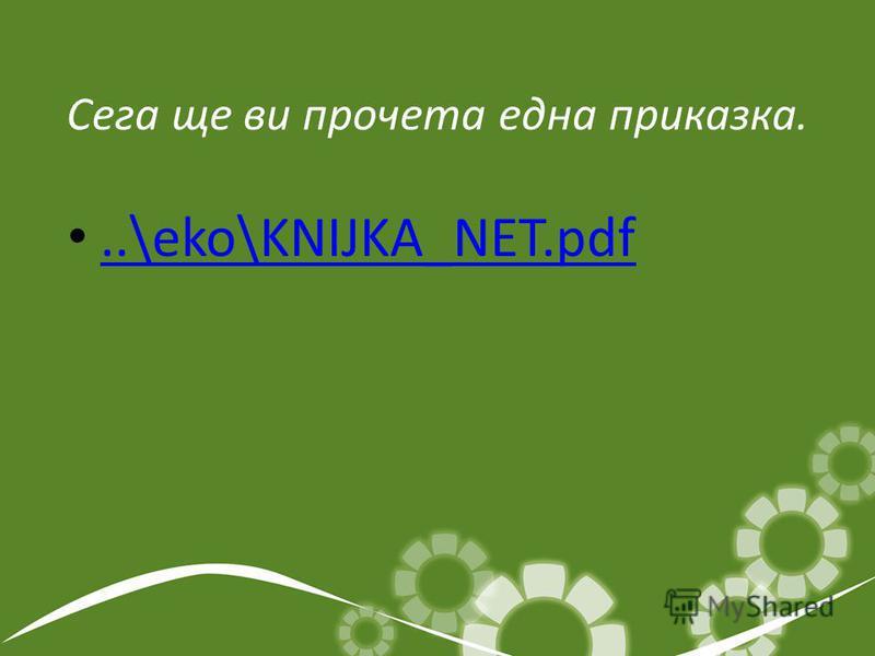Сега ще ви прочета една приказка...\eko\KNIJKA_NET.pdf