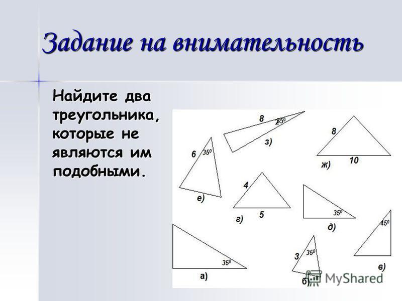 Задание на внимательность Найдите два треугольника, которые не являются им подобными. 2