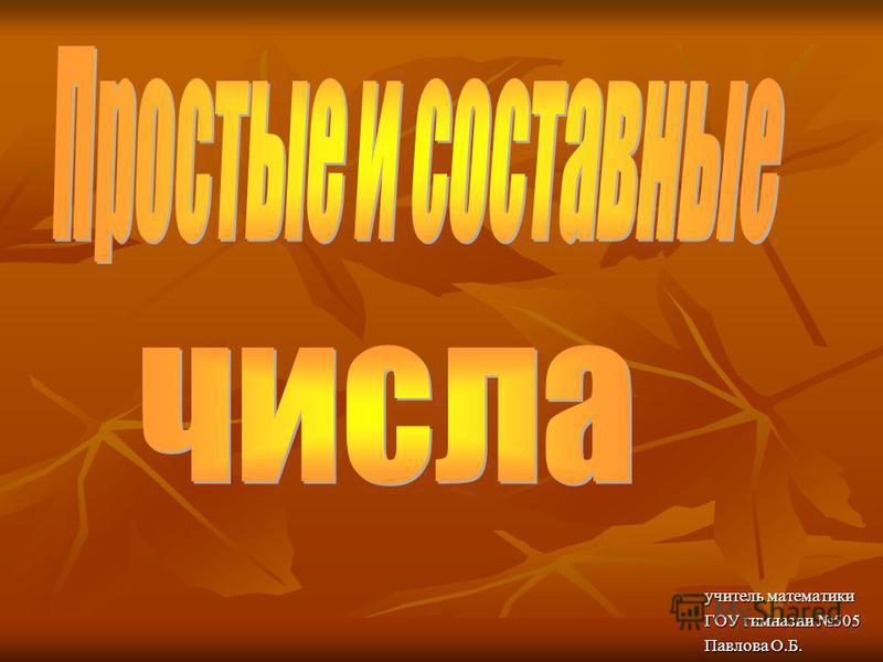 учитель математики ГОУ гимназии 505 Павлова О.Б.