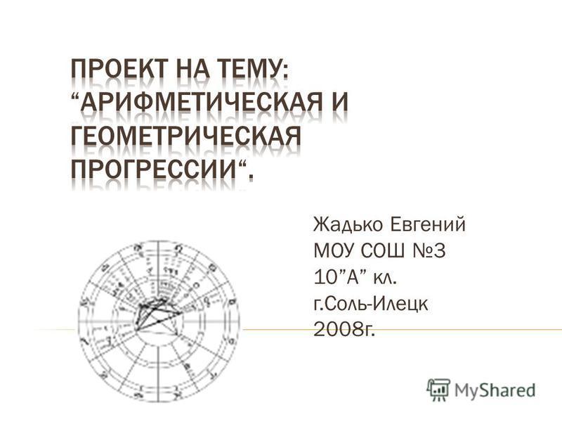 Жадько Евгений МОУ СОШ 3 10А кл. г.Соль-Илецк 2008 г.