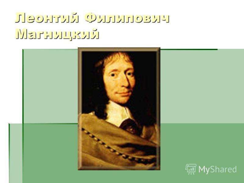 Леонтий Филипович Магницкий