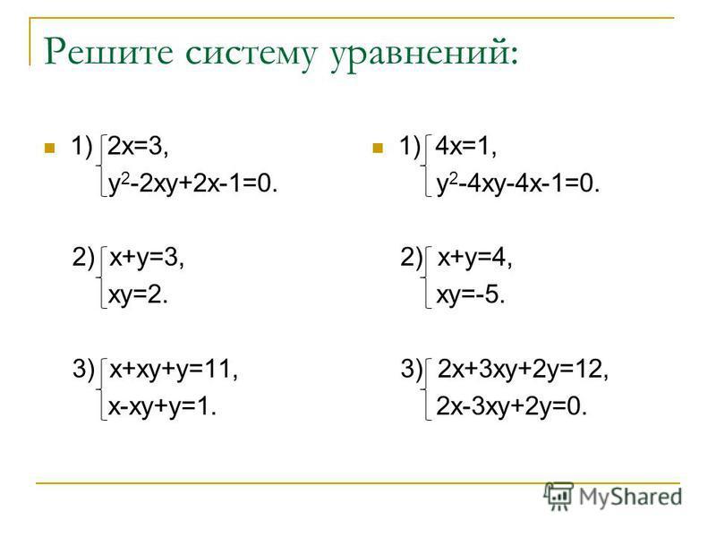 Решите систему уравнений: 1) 2 х=3, у 2 -2 ку+2 х-1=0. 2) х+у=3, ку=2. 3) х+ку+у=11, х-ку+у=1. 1) 4 х=1, у 2 -4 ку-4 х-1=0. 2) х+у=4, ку=-5. 3) 2 х+3 ку+2 у=12, 2 х-3 ку+2 у=0.