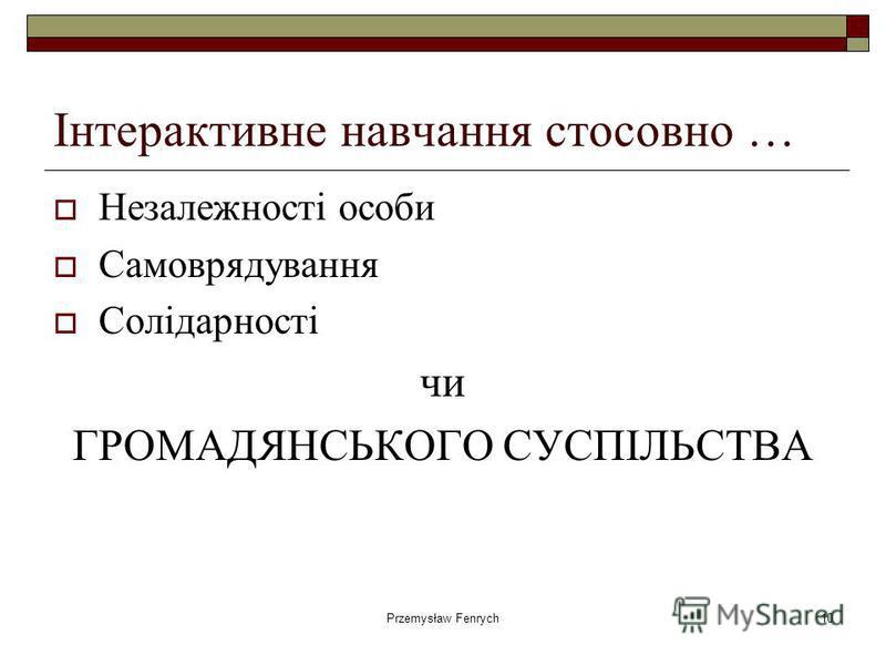Przemysław Fenrych10 Інтерактивне навчання стосовно … Незалежності особи Самоврядування Солідарності чи ГРОМАДЯНСЬКОГО СУСПІЛЬСТВА
