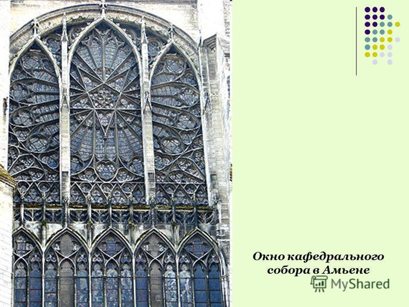 Окно кафедрального собора в Амьене