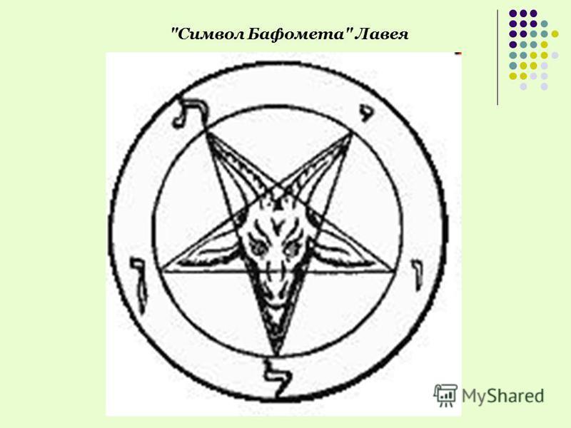 Символ Бафомета Лавея