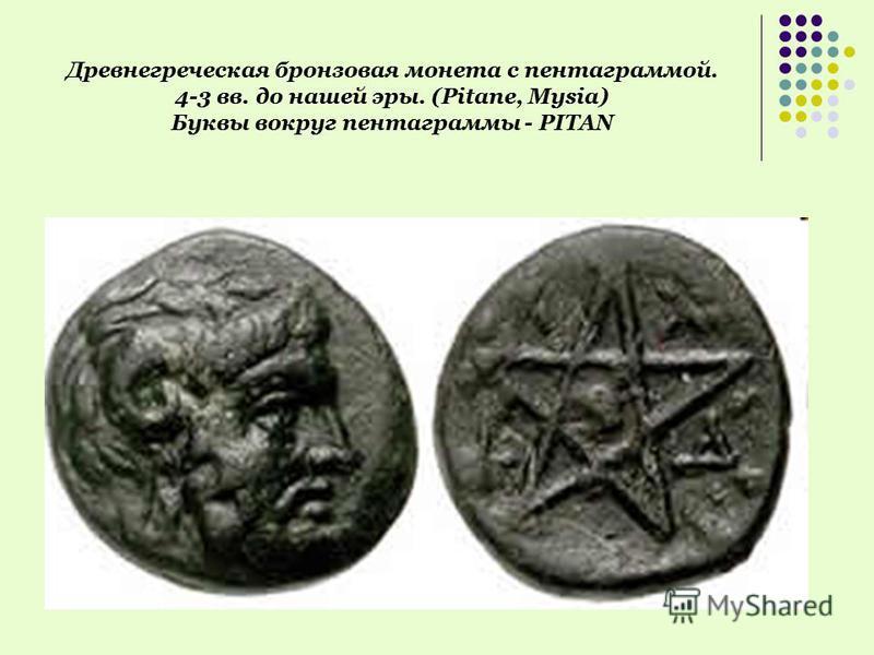 Древнегреческая бронзовая монета с пентаграммой. 4-3 вв. до нашей эры. (Pitane, Mysia) Буквы вокруг пентаграммы - PITAN
