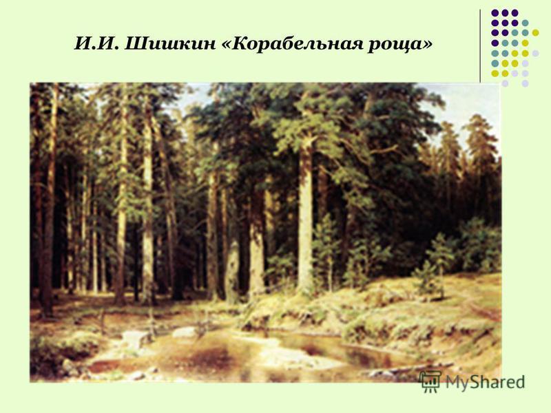 И.И. Шишкин «Корабельная роща»