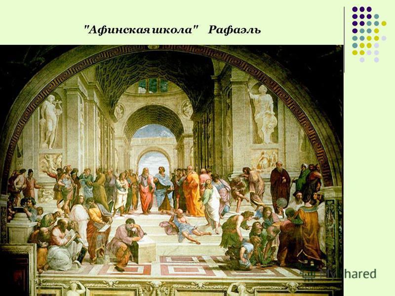 Афинская школа Рафаэль