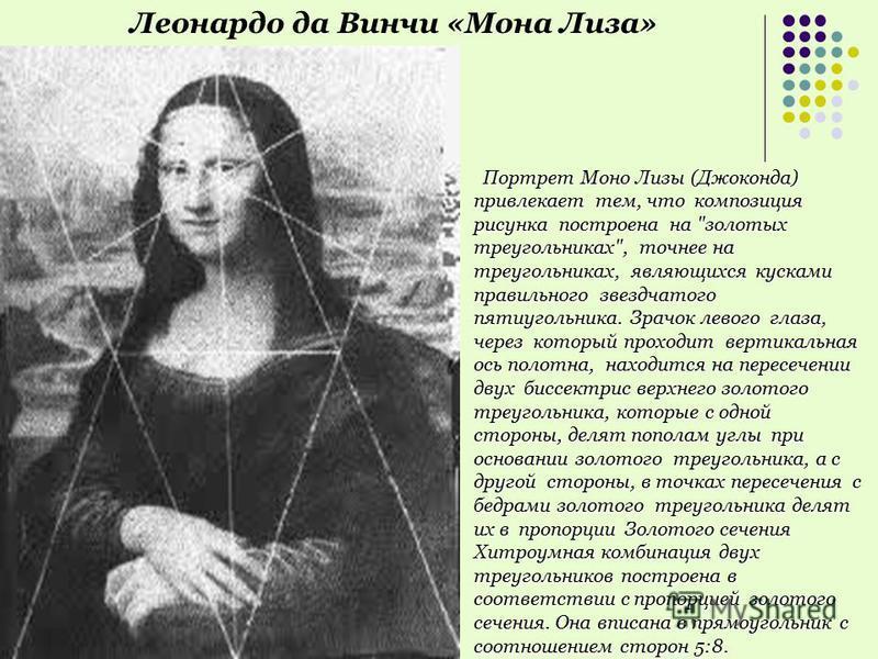 Портрет Моно Лизы (Джоконда) привлекает тем, что композиция рисунка построена на