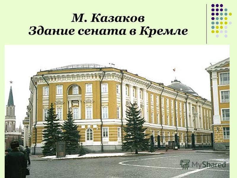 М. Казаков Здание сената в Кремле