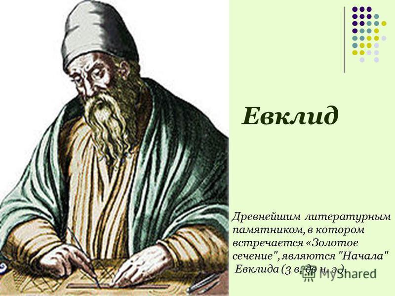 Древнейшим литературным памятником, в котором встречается «Золотое сечение, являются Начала Евклида (3 в. до н. э.). Евклид