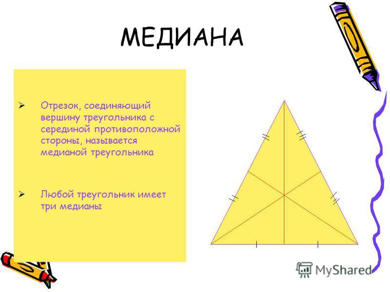МЕДИАНА Отрезок, соединяющий вершину треугольника с серединой противоположной стороны, называется медианой треугольника Любой треугольник имеет три медианы