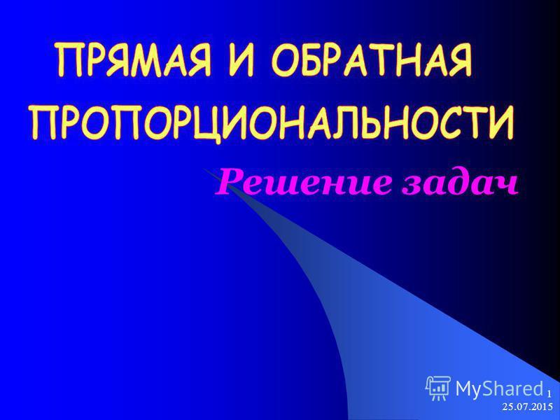 25.07.2015 1 Решение задач