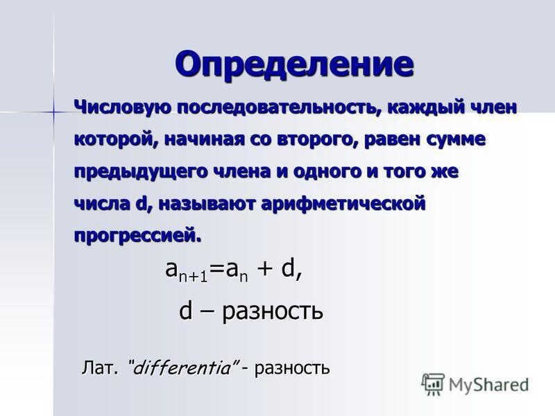 Определение a n+1 =a n + d, d – разность Лат. differentia - разность Числовую последовательность, каждый член которой, начиная со второго, равен сумме предыдущего члена и одного и того же числа d, называют арифметической прогрессией.