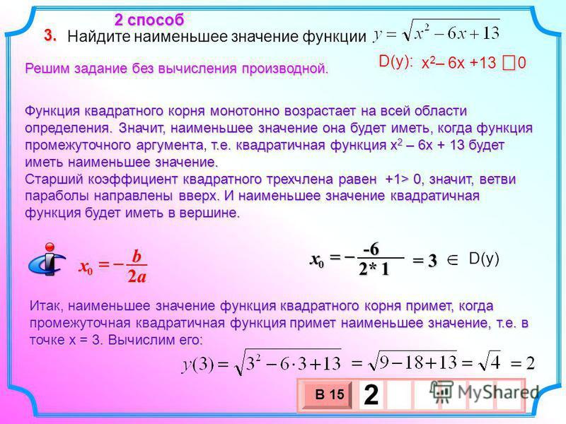 Как находить наибольшее и наименьшее значение тригонометрических функций