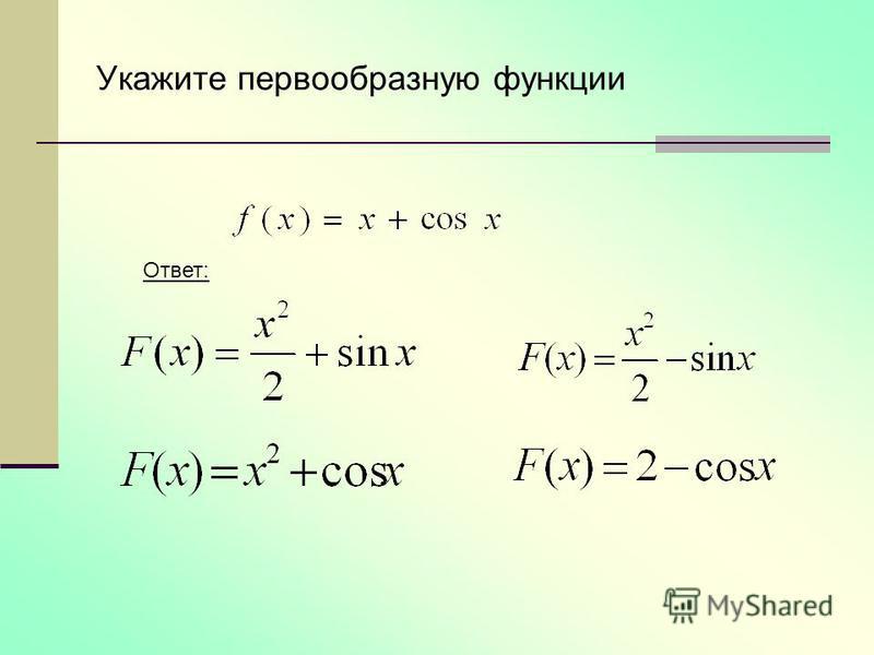 Укажите первообразную функции Ответ: