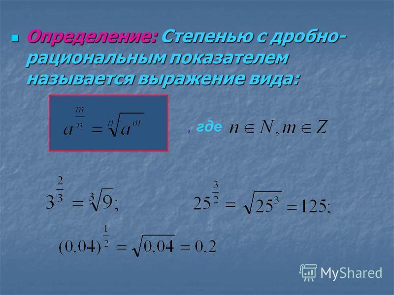 Определение: Степенью с дробно- рациональным показателем называется выражение вида: Определение: Степенью с дробно- рациональным показателем называется выражение вида:, где